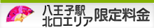 八王子駅北口エリア限定料金